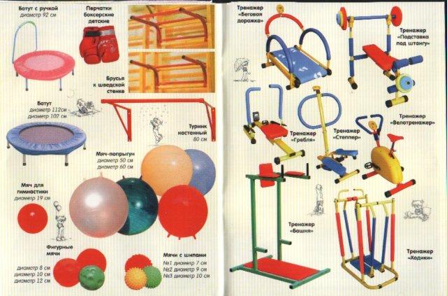 Игровое и спортивное оборудование для детских садов и школ 6d412d6c3bf